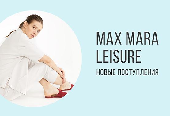 Новые поступления Max Mara Leisure