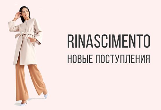 Новые поступления Rinascimento