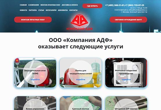 Новый дизайн сайта компании АДФ