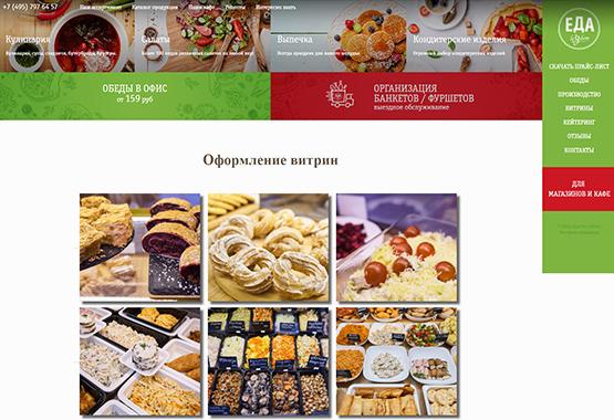 Новый дизайн сайта «Кухня №1»