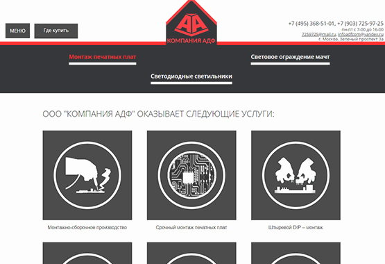 Старый дизайн сайта компании АДФ