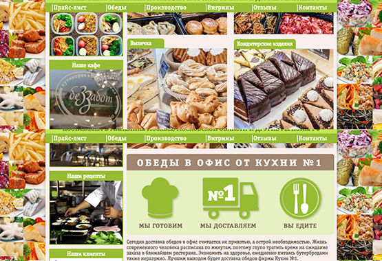 Старый дизайн сайта «Кухня №1»