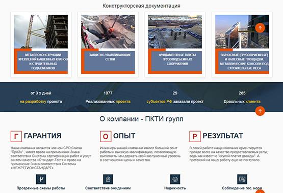 Новый дизайн сайта «ПКТИгрупп»
