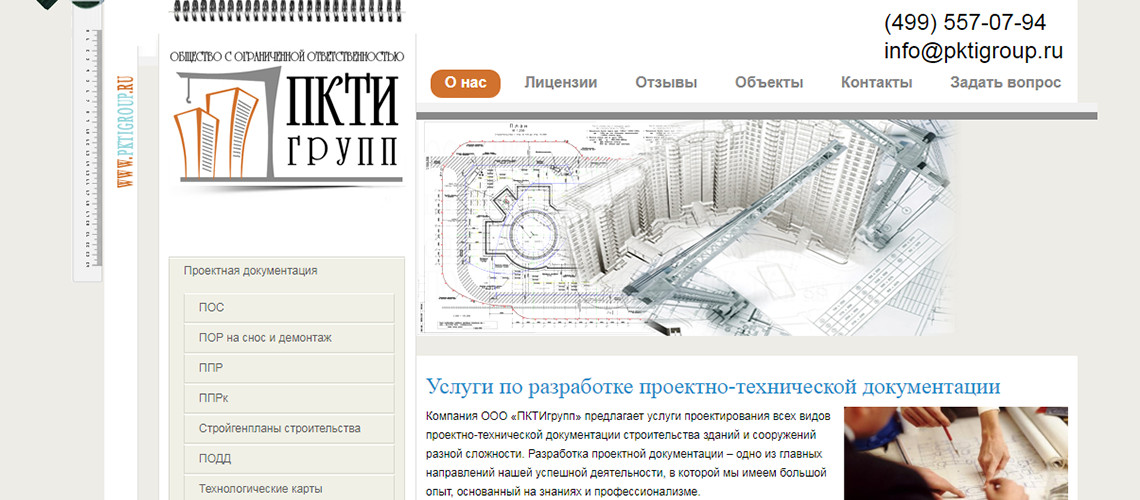 Старый дизайн сайта «ПКТИгрупп»